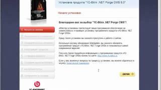 Установка  Bitrix .NET Forge CMS для начинающих