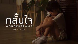 WONDERFRAME - กลั้นใจ【Official Teaser】 mp3