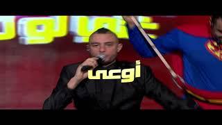 Killer Karaoke Arabia - Ep 9 | كيلر كاريوكى - الحلقة التاسعة | الموسم التاني