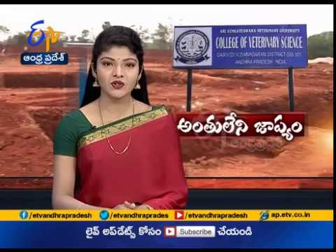 Veterinary Science College Works are at Snail's Pace | Due to Officials' Negligence | at Vzm