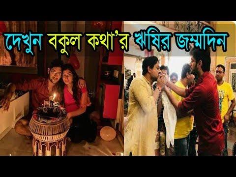 দেখুন 'বকুল কথা'র অভিনেতা ঋষির জম্মদিন।Bebgali Actor Honey Bafna Birthday|bokul Katha