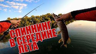 Ловля окуня и щуки в середине лета Новые уловистые приманки Сплавная рыбалка в июле