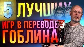 ТОП 5 ИГР в переводе ГОБЛИНА