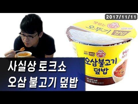 【정질TV】토크일까 먹방일까 (오삼불고기덮밥 컵밥) 171111