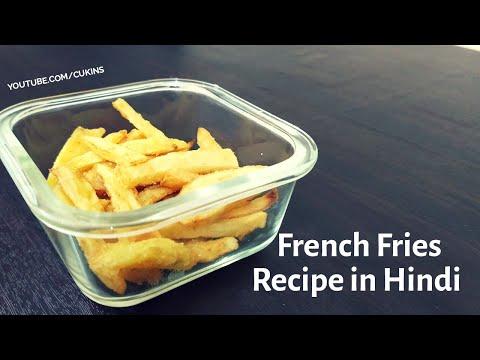 Restaurant Style French fries ghar par kaese banaye