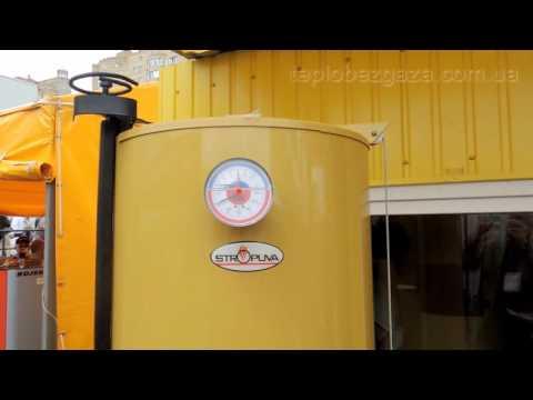 Stropuva Твердотопливный Котёл 10 кВт на Акватерм 2016 в Киеве