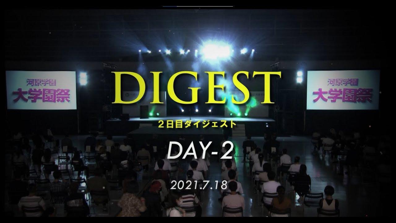 河原学園大学園祭2021 2日目ダイジェスト動画