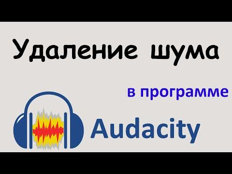 УДАЛЕНИЕ ШУМА в программе AUDACITY. Как убрать шум в аудиозаписи. Audacity уроки.