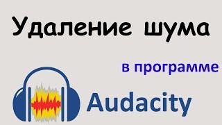 как убрать фоновый шум в аудиозаписи