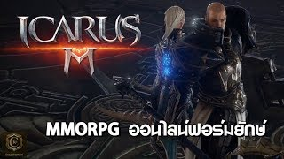 Icarus M เกมมือถือ MMORPG Unreal Engine 4