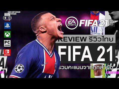 FIFA 21 รีวิว [Review] – เกมฟุตบอลอันดับหนึ่งของปี 2021 แน่นอน (เพราะอีกเกมไม่ออกภาคใหม่)