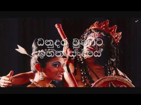 Pin Manda Ranga Bumiye Karaoke (without voice) පින් මන්ද රංග භූමියේ