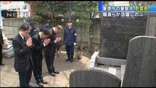 事件の捜査などで活躍し、この半年で死んだ警察犬の慰霊祭が東京都内で...