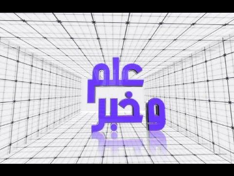علم وخبر - 22/10/2016