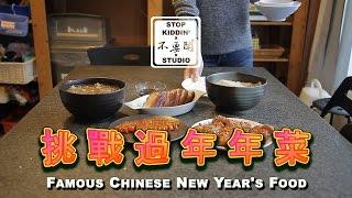 老外挑戰過年著名年菜: Chinese New Year's EPIC Food Challenge