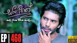 Sangeethe | Episode 468 04th February 2021 Thumbnail