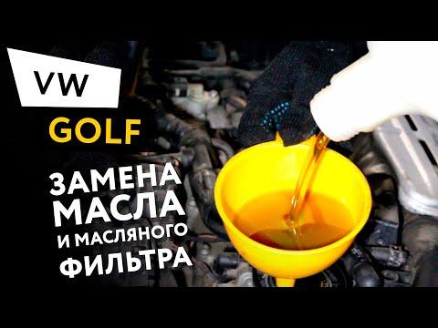 Замена масла и масляного фильтра в двигателе автомобиля Volkswagen Golf 1,4 TSI