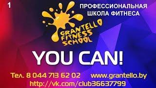 Обучение фитнес тренеров В Минске и по всей Беларуси!