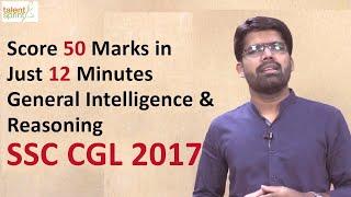 General Intelligence & Reasoning : Score 50 Marks in Just 12 minutes | SSC CGL 2017 | TalentSprint
