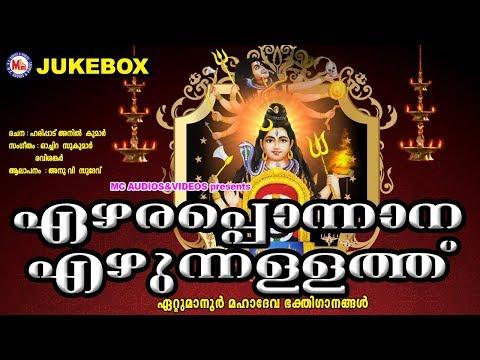 ഏഴരപ്പൊന്നാനഎഴുന്നള്ളത്ത് |Ezhara Ponnana | Hindu Devotional Songs Malayalam |Siva Devotional Songs
