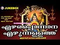 Download ഏഴരപ്പൊന്നാനഎഴുന്നള്ളത്ത് |Ezhara Ponnana | Hindu Devotional Songs Malayalam |Siva Devotional Songs MP3 song and Music Video