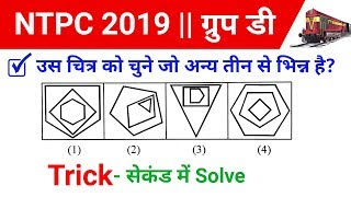 Vvvvv.imp रीजनिंग short trick in hindi For Railway NTPC, Group D, SSC CGL, MTS, CHSL,dp