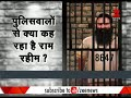 Watch : Rohtak Jail ex-inmate reveals Ram Rahim turning psycho in prison