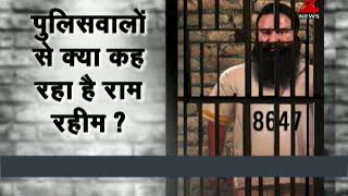 Watch : Rohtak Jail Ex Inmate Reveals Ram Rahim Turning Psycho In Prison