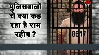 Watch : Rohtak Jail ex-inmate reveals Ram Rahim turning psycho in prison