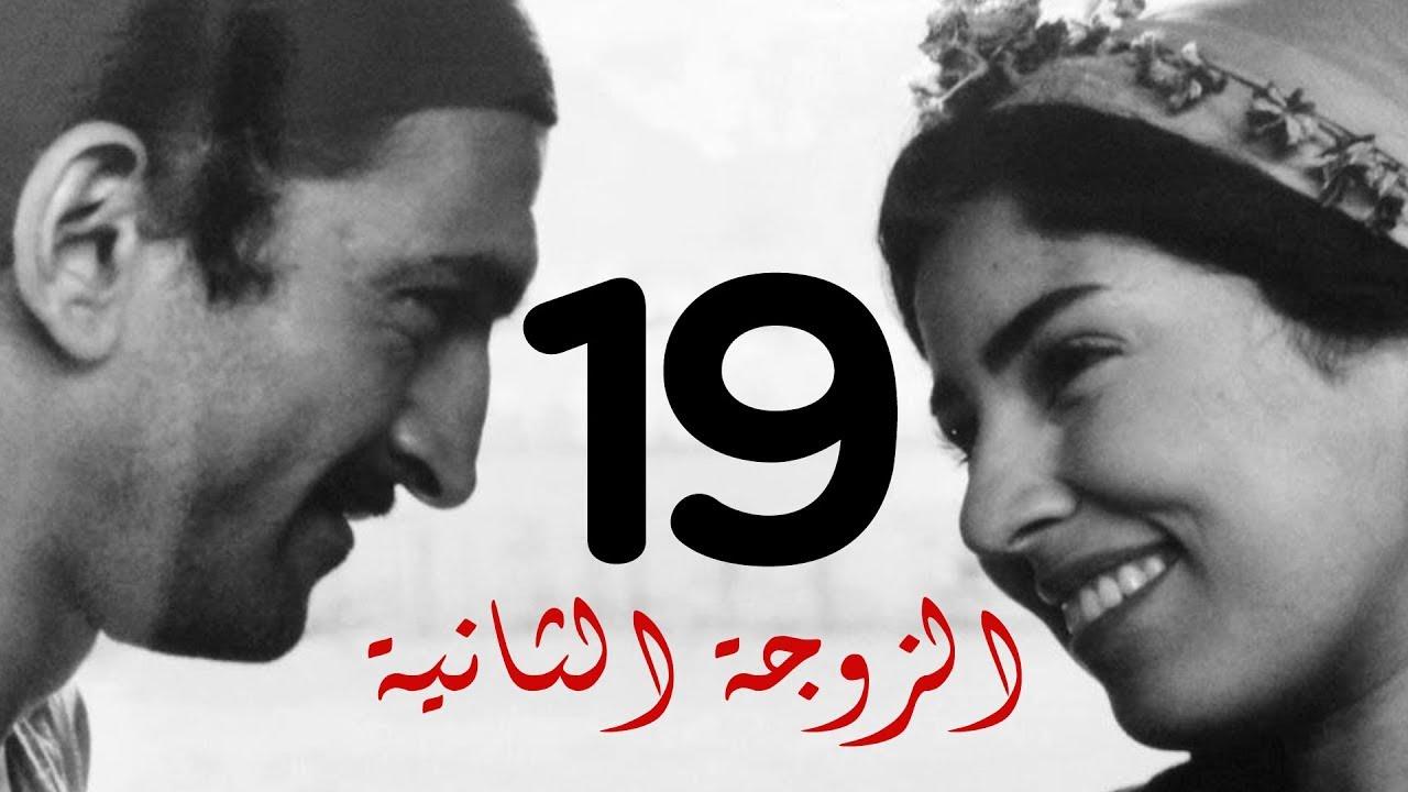 مسلسل الزوجه الثانية الحلقة 19 بطولة عمرو عبد الجليل و أيتن عامر