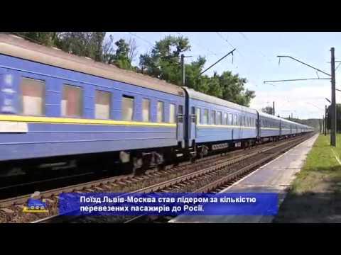 Поезд Львов-Москва лидер