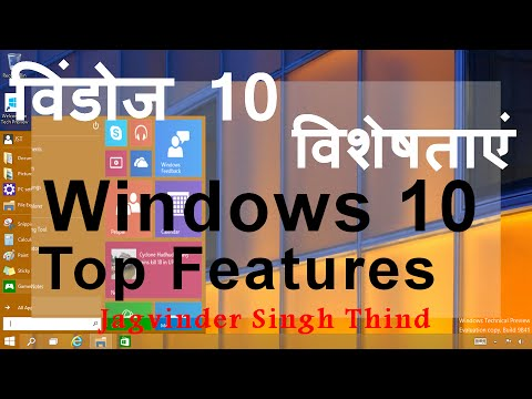 Windows 10 Technical Preview - विंडोज 10 की शीर्ष विशेषताएं - Windows 10 Features