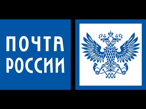 Как пожаловаться на Почту России