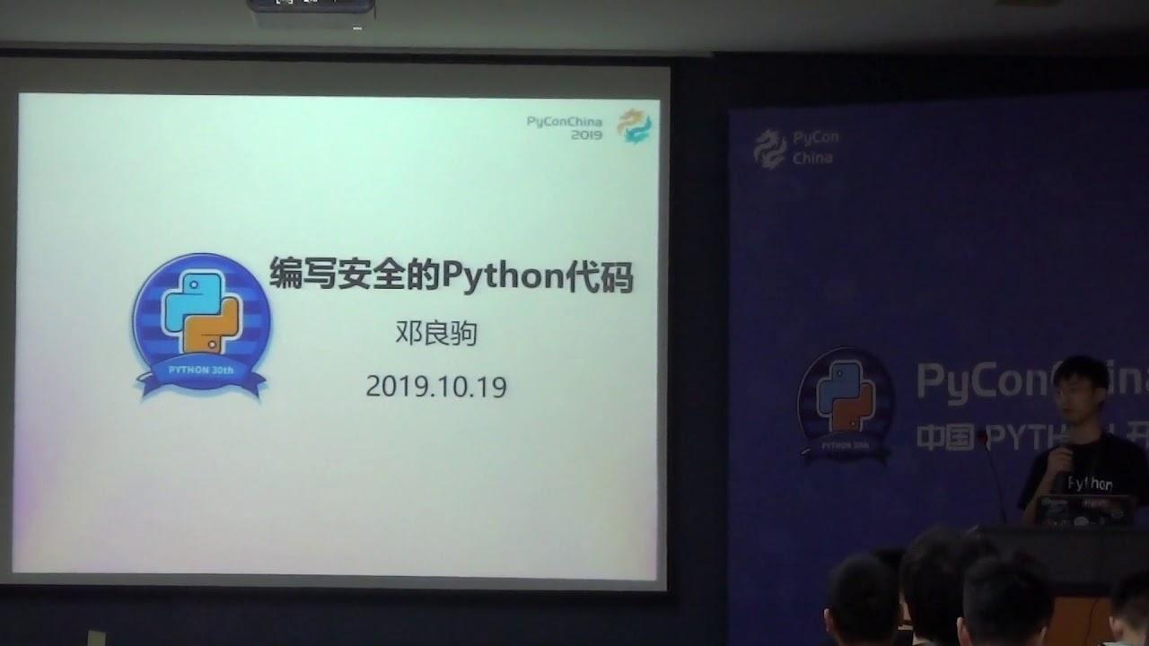 Image from 1 编写安全的 Python 代码