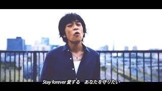 藤澤ノリマサ - Stay forever~あなたを守りたい(MUSIC VIDEO)【2017/9/13発売】