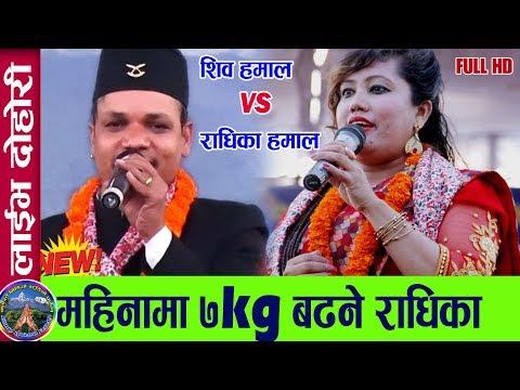 राधीका हमाल vs शीव हमाल को कडा झटारो lekhnath mahotsab 2018/2074