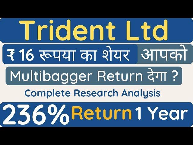 Trident stock analysis today | Trident share fundamental analysis | Trident ka future kya hai?