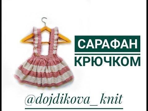 Вязанный сарафан крючком на девочку вязаная юбка Простой легкий вязаный сарафан для девочки на лето