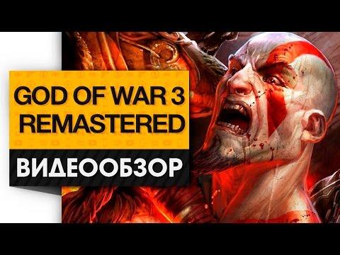 God of War 3: Remastered - Обзор переиздания самого жестокого и беспощадного слэшера!