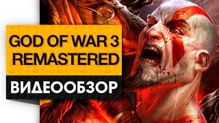 обзор God of War 3 Remastered  (The Puzzle Tech)