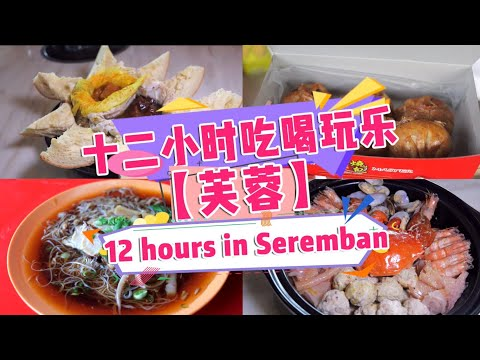 【假日趴趴走】12 Hours in Seremban | 12 小时玩转芙蓉