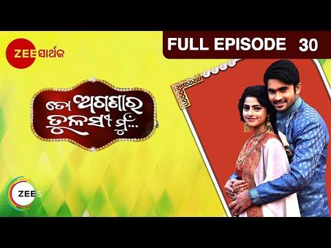 To Aganara Tulasi Mun EP 30 | TATM | Mega Serial | Odia | Sarthak TV | 2015