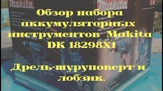 Обзор набора аккумуляторных  инструментов  Makita DK 18298X1. Дрель-шуруповерт и  лобзик.