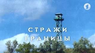 """Документальный фильм """"Стражи границы"""""""