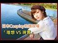 超爆笑!日本Cosplay拍攝現場「理想 VS 現實」對比圖,看完後網友都大讚攝影師:「太有創意了!」
