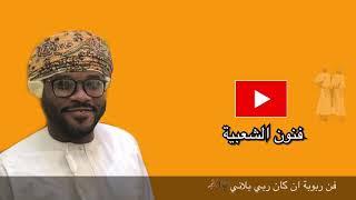 فن ربوبة عبدالله فتحي ان كان ربي بلاني