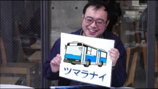 動物解剖学者・遠藤秀紀「バスほどつまらない乗り物はない!」