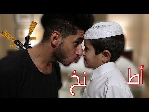 #تحدي الهمس الرمضاني مع شبل قطر  ضحك×ضحك
