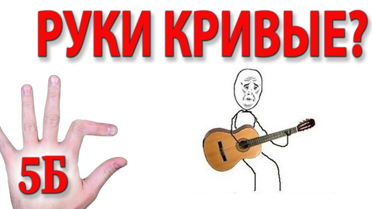 На гитаре перебором ПРАВИЛЬНО, убери кривые руки, урок 5Б