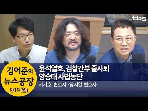 '윤석열호' 검찰간부 줄사퇴·양승태 사법농단(서기호, 양지열)   김어준의 뉴스공장